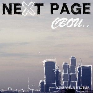 Next Page - ���� [EP] (2011)