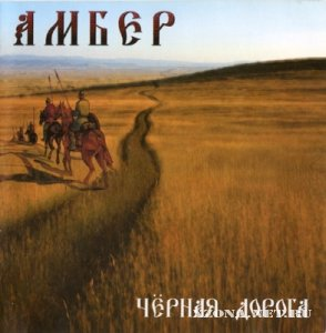 Ambehr - 3 Альбома (2005-2007)