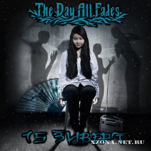 The day all fades - 15 зиверт (2011)