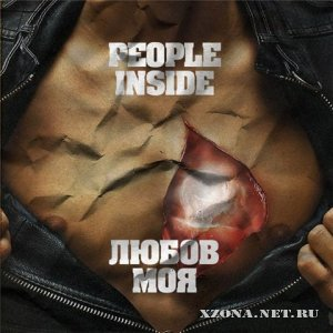 People Inside - Любов Моя (EP) (2011)