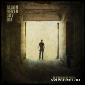 Jason Never Say Die - ������ ��� (2011)