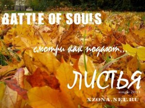 Battle of souls - Листья (Single) (2011)