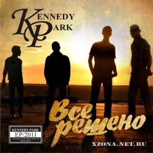 Kennedy Park - Все решено [EP] (2011)