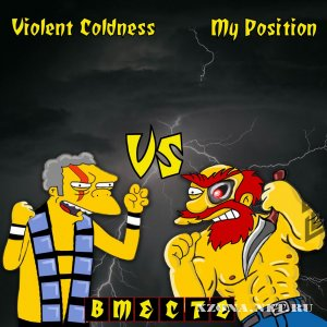 Violent Coldness & My Position - Вместе (Split) (2011)