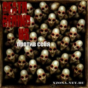 Death Behind US - Против себя [EP] (2011)