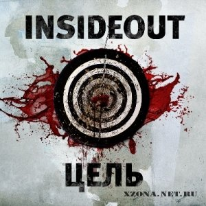 InsideOut - Цель [EP] (2011)