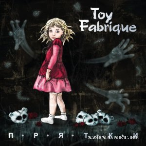 Toy Fabrique – Прятки (2011)