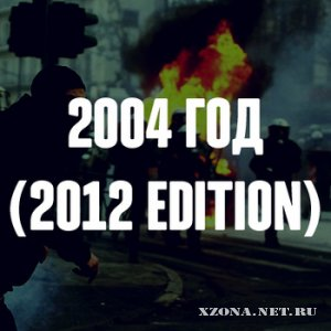 Jane Air - 2004 год (2012 edition) (Track) (2011)
