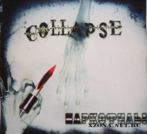 Collaps - ��������� (2011)