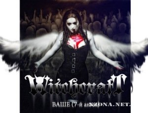 Witchcraft - ���� (7-� �����) [single] (2011)