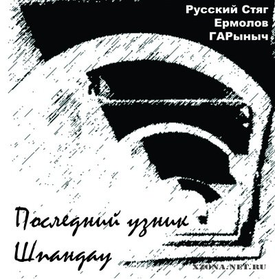 русский стяг дискография торрент скачать - фото 7