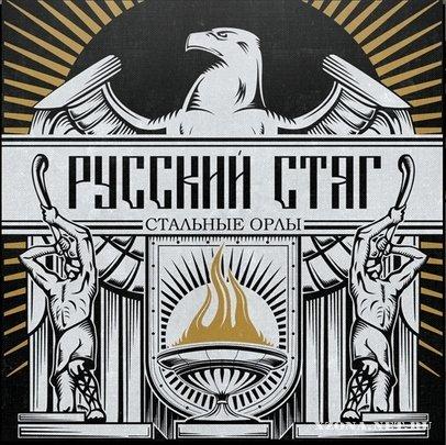 русский стяг дискография торрент скачать - фото 6