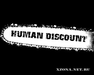 Human Discount - 2 Альбома (2010-2011)