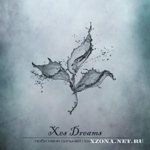 Xes Dreams - Люби меня сильней / Love Me More (Maxi-Single) (2011)