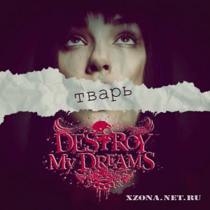 Destroy my Dreams - Тварь (Single) (2011)