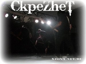 СкреZhет - Cataclysm In/Out Soul (EP) (2011)