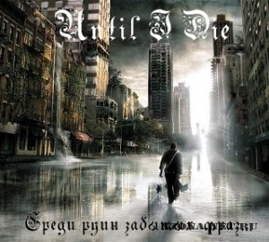 Until I Die - ����� ���� ������� ���� (Demo-EP) (2011)