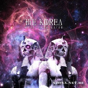 The Korea - Колесницы Богов (2012)
