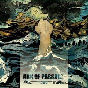 Ark Of Passage - Знаки (2012)