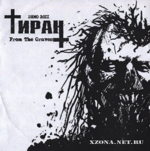 Tиран - From The Graves (Demo) (2011)