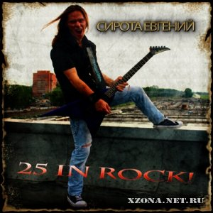 Сирота Евгений (AILLION) - 25 In Rock! (2011)