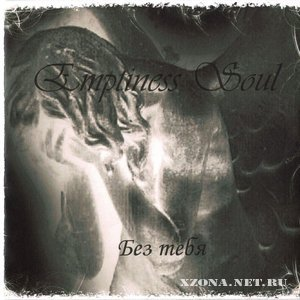 Emptiness Soul - ��� ���� (2011)