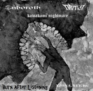 Kawakami Nightmare & Zuboroth & Партия - Burn After Listening (3-Way Split) (2012)