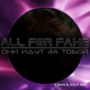 All For Fake - Они Идут За Тобой [Single] (2012)