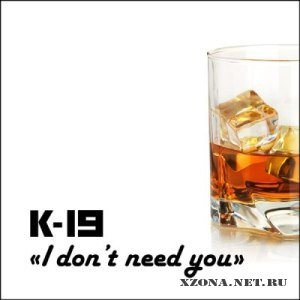 К-19 - I don't need you [EP] (2012)