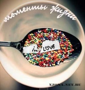 ������� ����� - In Love (EP) (2012)