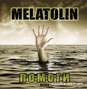 Melatolin - Помоги [Demo] (2012)
