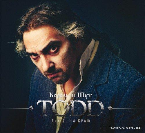 Король и шут todd: акт 2. На краю (2012) » go2load. Com ua-ix.