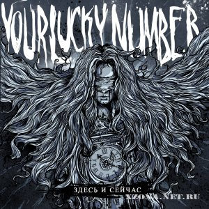 Your Lucky Number – Здесь и сейчас (Single) (2012)