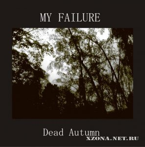 My Failure - Дискография (2012)