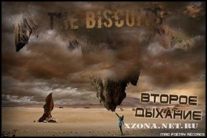 The Biscuits - Второе Дыхание [EP] (2012)
