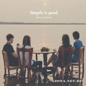 Simple is good - Волны де Бройля (2012)