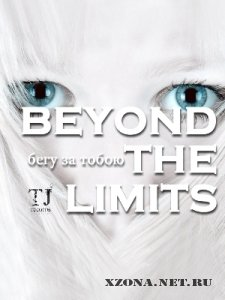Beyond The Limits - Бегу за тобою [Single] (2012)