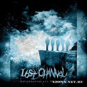 Lost channel - �� ������� ��� �������� (EP) (2012)