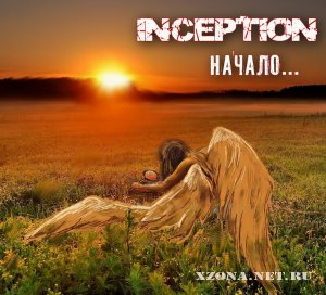 Inception - Начало [EP] (2012)