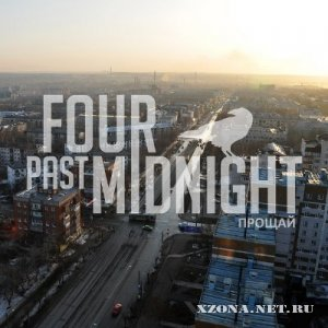 Four Past Midnight - Прощай [Single] (2012)