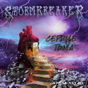 Stormbreaker - ������-���� [Single] (2012)