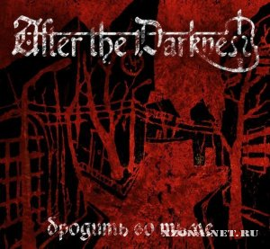 After the Darkness - Бродить во тьме (EP) (2012)