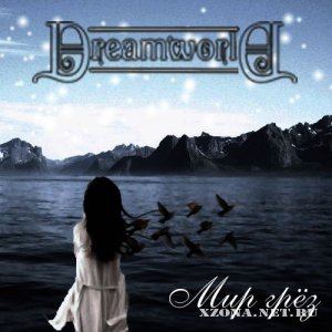 DreamworlD  - ��� ��� (2012)