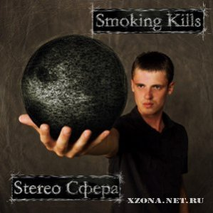 Smoking kills - Stereo сфера (2012)