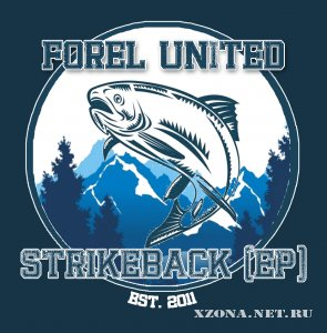 Форель United – Strikeback (EP) (2012)