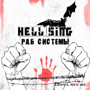 Hell-Sing - Раб Системы (EP) (2012)