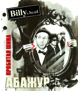 Billy's band - Абажур/Шина (2012)