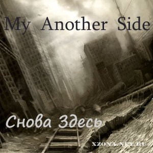 My Another Side - Снова Здесь (Single) (2012)