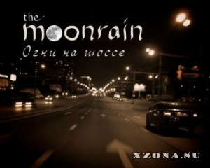 The Moonrain - Огни на шоссе (2012)