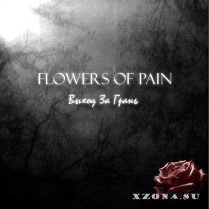 Flowers Of Pain - Выход За Грань (2013)